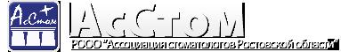 Ассоциация стоматологов Ростовской области