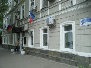 МБУЗ «Стоматологическая поликлиника г. Ростова-на-Дону»