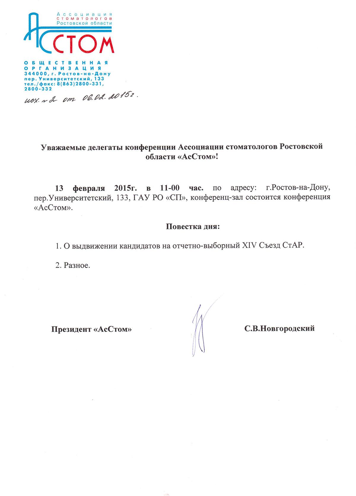 конференция-13.02.14г