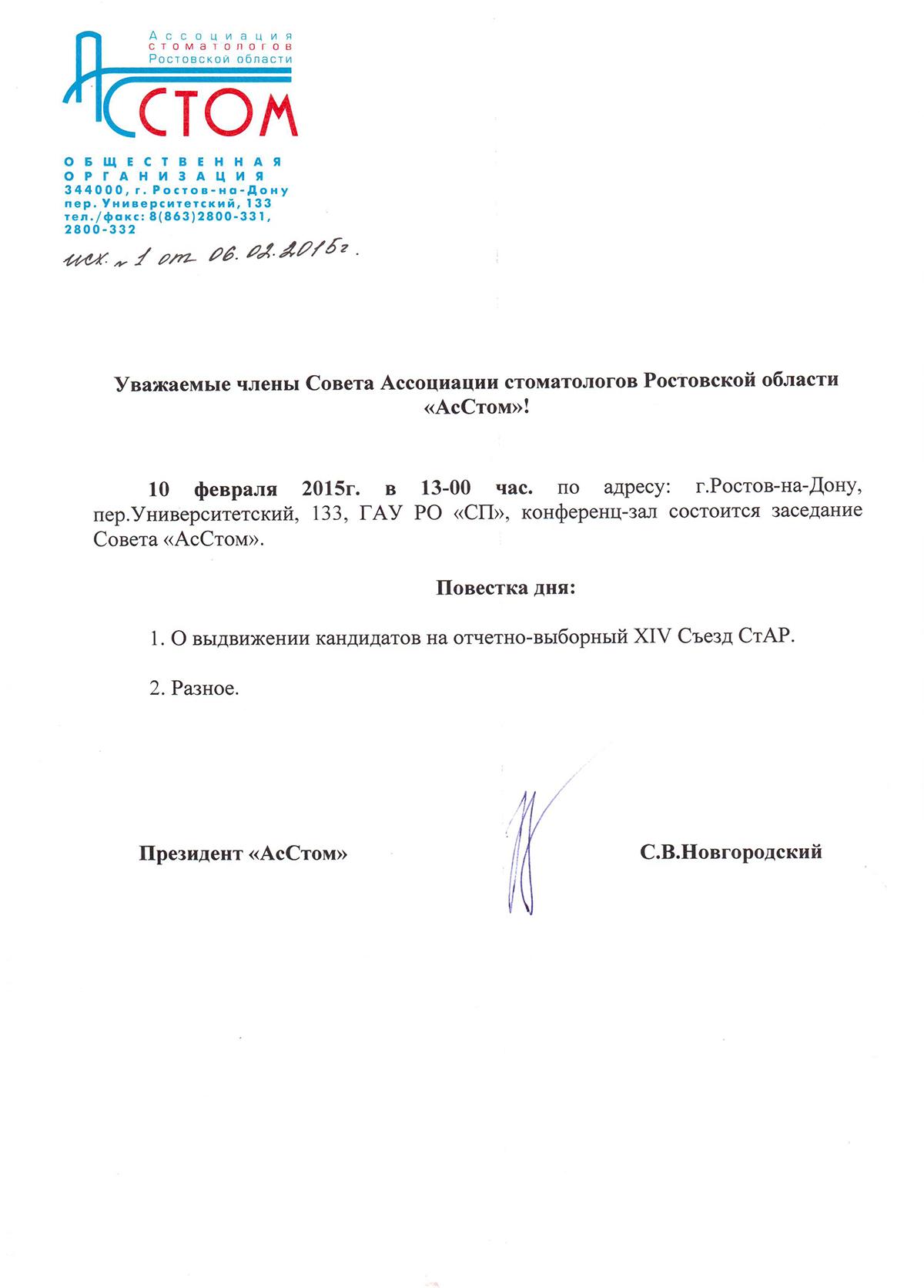 заседание-совета-10.02.14г