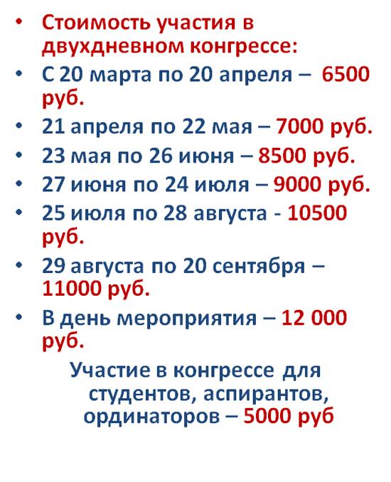 конгесс2