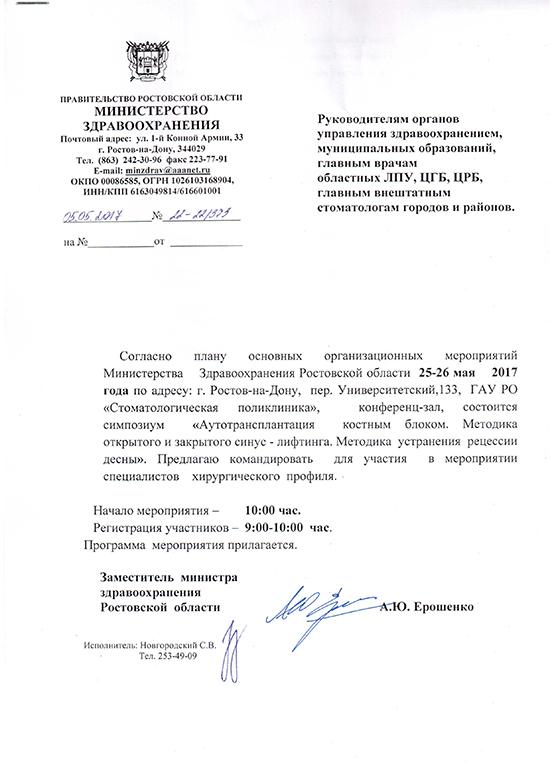 письмо-МЗ-РО-1