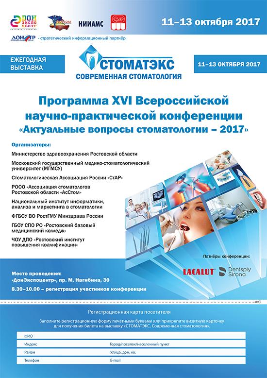 Стоматэкс-программа_2017-утвержденная-1
