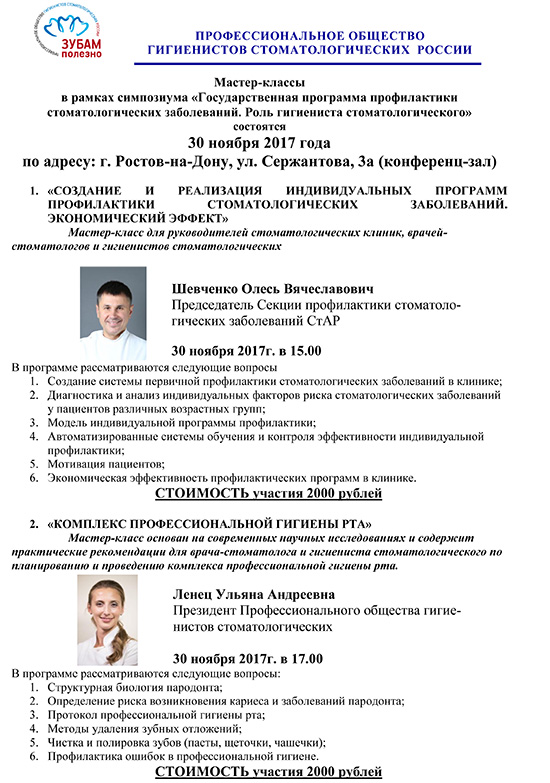 Мастер-классы-30-ноября-2017-года