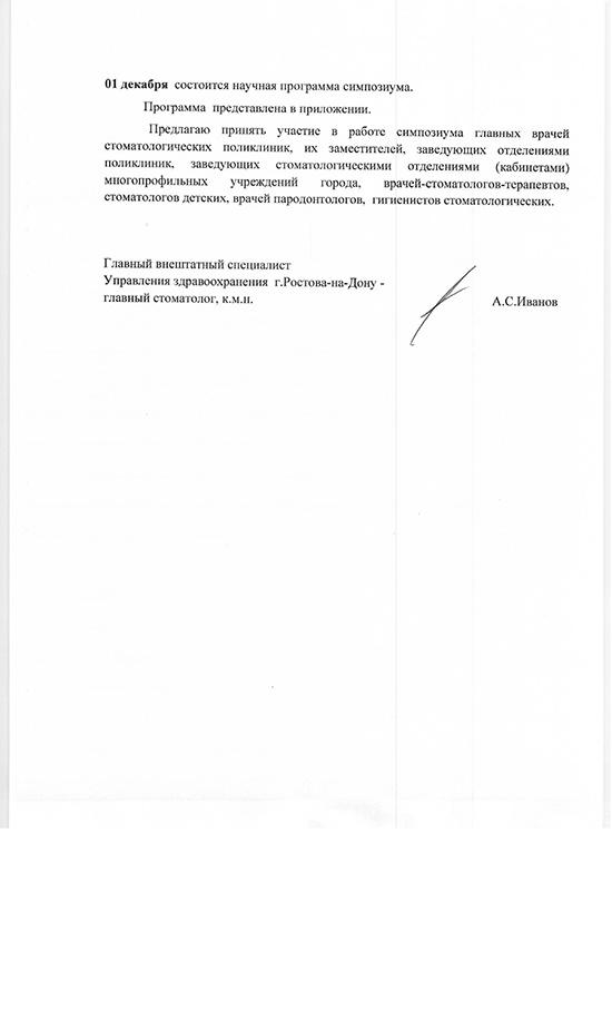 Письмо-о-конкурсе-2
