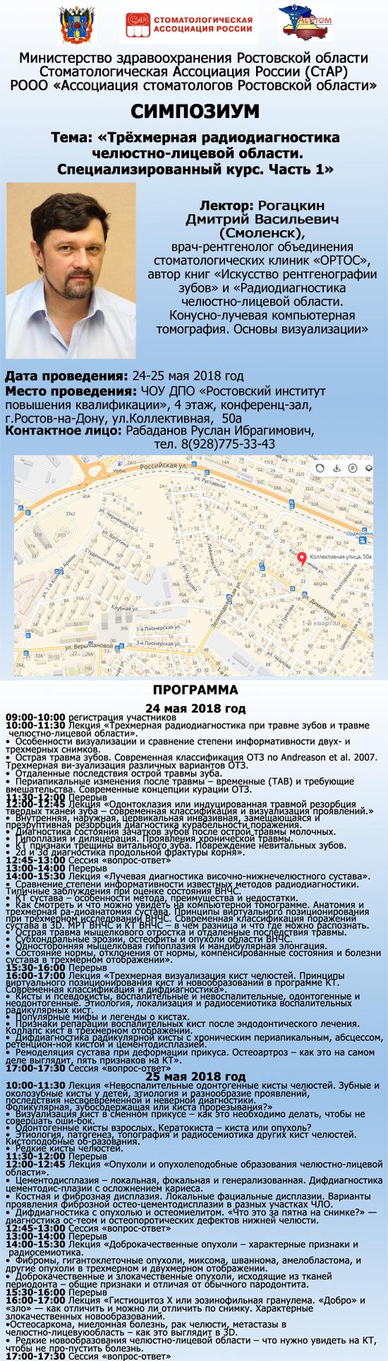 Рогацкин-14052018-совм-ум