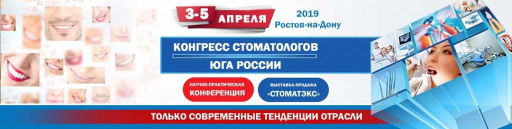 1590х400_КСЮР